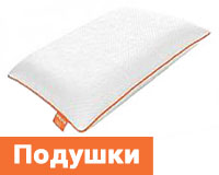 Подушки Орматек